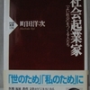 町田洋次「社会起業家」(PHP新書)