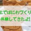 """【夏休みの思い出】浜松市博物館で「粘土ではにわづくり」に挑戦!…ってそれ""""はにわ""""じゃなくてアレじゃんw"""