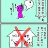 No152.昼寝の法則(娘)