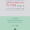 根占献一 『イタリアルネサンスとアジア日本』をご恵投いただきました
