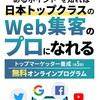 Web集客の最先端をいく 業界のトップランナー