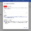 GoogleサービスのAPIを使ってみる(Google Tag Manager API)