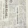 下野新聞「日曜論壇」寄稿 その1
