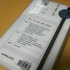 【大学生活】徹底スケジュール管理のための手帳をゲット!