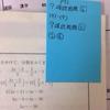 きょうの小学生英数国(1) plus 学校では絶対教えてもらえない受験勉強法~こうして僕は、京大にトップ合格した~