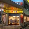 「松屋」県内ではなかなか行かないのに県外では大好きですぐに行きます(笑)