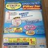 ワンタッチで抗菌・防臭・清潔!エアコンフィルターカバー(外付けタイプ)