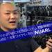 オシャレで小さいのに、HDSS技術で臨場感のあるサウンドの完全ワイヤレスイヤホン「NUARL NT01」が凄い!