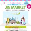 1年に2回の巨大セール!韓国LCCジンエアーのセール「JIN MARKET」が2月27日より開催!!