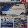 白山総合車両所(新幹線)の一般公開(JR西日本)に行ってきた!
