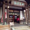 温泉はいいぞ! 今更ながら温泉の良さに目覚めたさとりが、九州旅行の思ひ出を語ってみるの巻