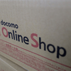 【スマホ】ドコモのオンラインショップで機種変更をしたよ。忙しい人にはオススメ!