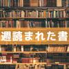 【ランキング】今週読まれた書評【2018/10/13-20】