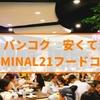 【Terminal21】美味しくて安い! タイ・バンコクのおすすめフードコート