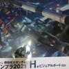 【ガンプラ】一番くじ機動戦士ガンダム ガンプラ2021が発売したぞ! 当たりは引けるのか?