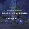 【World of Warcraft】自然を守る眉毛ボーン!ナイトエルフについて