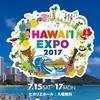 超ハワイ体験 Hawaii Expo 2017