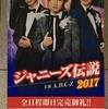 夢のHollywood〜舞台「ABC座ジャニーズ伝説2017」〜