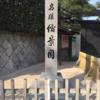 広島その⑮:縮景園