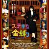 【映画】「ステキな金縛り」(2011年) 観ました。(オススメ度★★★☆☆)