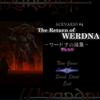 「ウィザードリィ#4 ワードナの逆襲 初攻略/周回の感想」PSニューエイジオブリルガミン(アレンジ)版