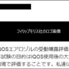 IQOS PES試験の案内メールが標的型攻撃のメールかと思ったので調査決行