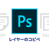 Photoshop CC 2018 からレイヤーのコピペが楽になって嬉しい