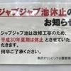 【駒沢公園】じゃぶじゃぶ池は<工事中!>工事はいつまで?今年の夏は利用できないの?水遊びが出来るおすすめの近隣公園4選