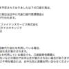 田中貴金属の口座振替が間に合わなかったけど、間に合った話。
