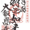 大報恩寺 快慶・定慶のみほとけ展 限定御朱印(東京国立博物館)