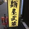 池袋のつけ麺屋 麺屋武蔵二天で濃厚とり天つけ麺を食べてきた