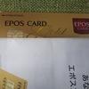 エポスゴールドカード修行が終わりました