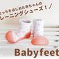 【ベビーフィート】立っちをはじめた赤ちゃんのトレーニングシューズ!ギフトにもおすすめ♡【レビュー】