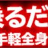 はたして本当に競馬で儲けることは可能か – 神戸新聞杯 - 見解等