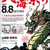 本日8日(土)に忍野で開催予定の忍野八海祭り花火大会は中止 新型コロナウイルス災禍