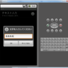 Androidアプリ入門 No.45 PreferencesActivityのDialogPreferenceとEditTextPreferenceの設定