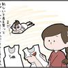 【育児まんが】山椒成長レポート【54】悩みの種