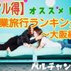 【マル得】オススメ!卒業旅行ランキング~大阪編~