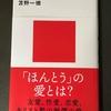 苫野一徳著『愛』を読みました。