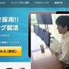 プログラミングを学んで一年、地方から東京のゲーム会社に内定した就活方法とは