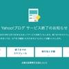 Yahoo!ブログ終了 かなり驚き・・・・
