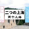 【二つの上海】AKB48 Team SHとSNH48を比較