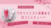 """""""ワセリン""""が化粧水に?冬に使いたいおすすめミスト化粧水を口コミレビュー♡"""