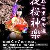 【沢谷三里桜街道ライトアップ(3月31)&夜桜神楽(4月7日)&夜桜茶屋(4月3日~4月8日)】