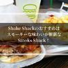 シェイクシャックのおすすめは、スモーキーな味わいが斬新なスモークシャック!