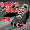 生活を助ける自助具シリーズ 第3弾「靴」