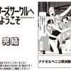 売った漫画2