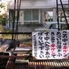 星川温泉 志なのや旅館にひとり泊('06)
