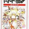 川中島異聞録 ガイドブックを持っている人に  大至急読んで欲しい記事