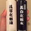 【箸方化粧品】スキンケアを美白ラインへ